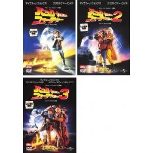 バック・トゥ・ザ・フューチャー 全3枚 1・2・3 レンタル落ち セット 中古 DVD
