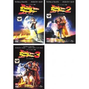 バック・トゥ・ザ・フューチャー 全3枚 1・2・3 レンタル落ち セット 中古 DVD mediaroad1290