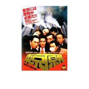 東京原発 TOKYO: LEVEL ONE レンタル落ち 中古 DVD