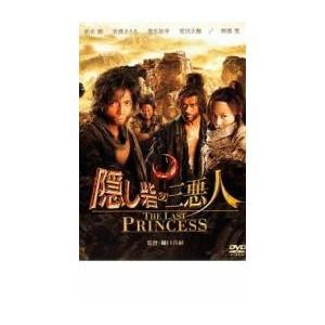 隠し砦の三悪人 THE LAST PRINCESS レンタル落ち 中古 DVD  時代劇