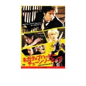 ネガティブハッピー チェーンソーエッヂ レンタル落ち 中古 DVD ケース無::