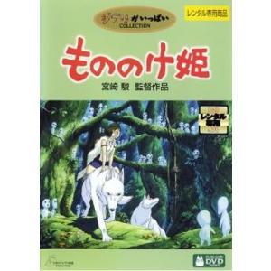 もののけ姫 レンタル落ち 中古 DVD mediaroad1290