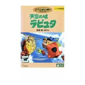 天空の城ラピュタ レンタル落ち 中古 DVD mediaroad1290