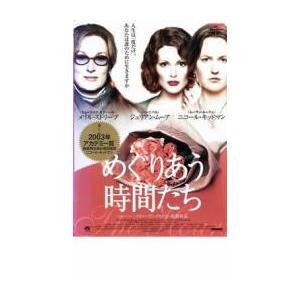めぐりあう時間たち レンタル落ち 中古 DVD  アカデミー賞
