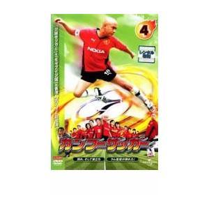 カンフーサッカー 4 レンタル落ち 中古 DVD...