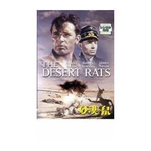 砂漠の鼠 レンタル落ち 中古 DVD