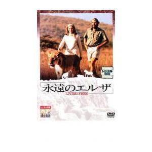 永遠のエルザ レンタル落ち 中古 DVD