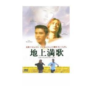 地上満歌 インターナショナル・ヴァージョン レンタル落ち 中古 DVD  韓国ドラマ イ・ビョンホン ケース無::