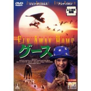 グース レンタル落ち 中古 DVD