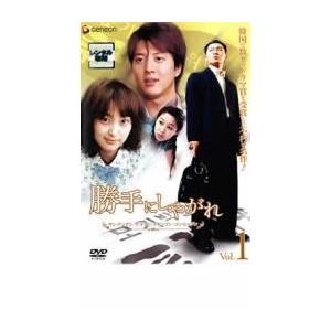 勝手にしやがれ 1 レンタル落ち 中古 DVD...