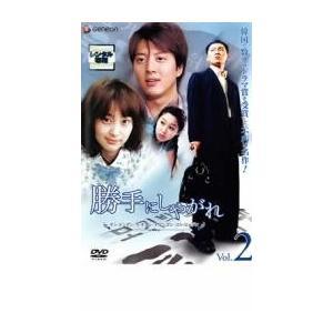 勝手にしやがれ 2 レンタル落ち 中古 DVD...