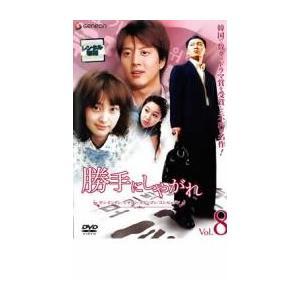勝手にしやがれ 8 レンタル落ち 中古 DVD...