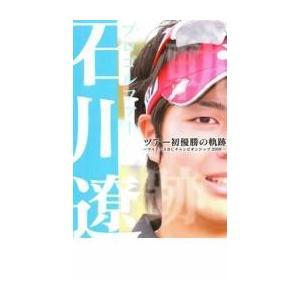プロゴルファー 石川遼 ツアー 初優勝の軌跡 マイナビABCチャンピオンシップ2008 中古 DVD mediaroad1290