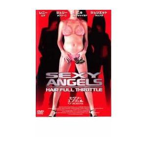 セクシーエンジェル ヘアフルスロットル レンタル落ち 中古 DVD|mediaroad1290