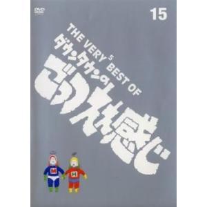 THE VERY5 BEST OF ダウンタウンのごっつええ感じ 15 レンタル落ち 中古 DVD  お笑い