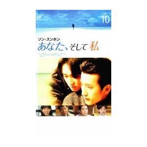 あなた、そして私 You and I 10 レンタル落ち 中古 DVD 韓国ドラマ