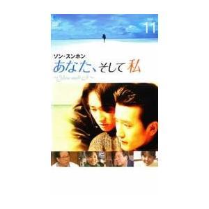あなた、そして私 You and I 11 レンタル落ち 中古 DVD 韓国ドラマ