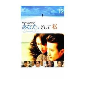 あなた、そして私 You and I 12 レンタル落ち 中古 DVD 韓国ドラマ