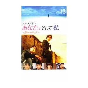 あなた、そして私 You and I 13 レンタル落ち 中古 DVD 韓国ドラマ