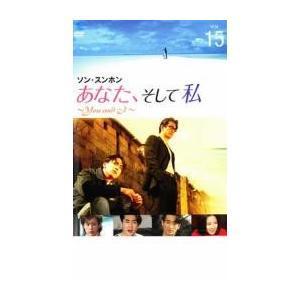 あなた、そして私 You and I 15 レンタル落ち 中古 DVD 韓国ドラマ
