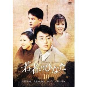 若者のひなた10 レンタル落ち 中古 DVD 韓国ドラマ ペ・ヨンジュン