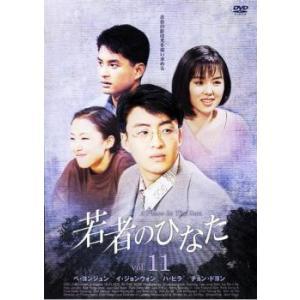 若者のひなた11 レンタル落ち 中古 DVD 韓国ドラマ ペ・ヨンジュン