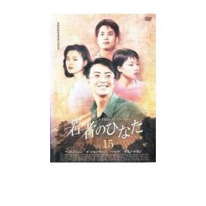 若者のひなた15 レンタル落ち 中古 DVD 韓国ドラマ ペ・ヨンジュン