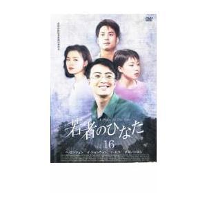 若者のひなた16 レンタル落ち 中古 DVD 韓国ドラマ ペ・ヨンジュン