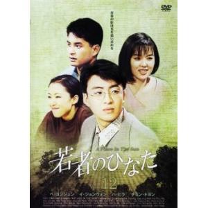 若者のひなた12 レンタル落ち 中古 DVD 韓国ドラマ ペ・ヨンジュン