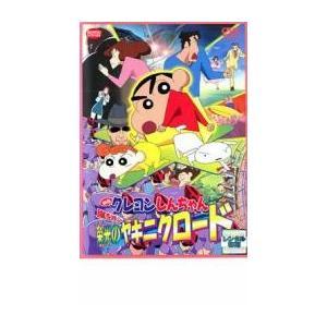 映画 クレヨンしんちゃん 嵐を呼ぶ栄光のヤキニクロード レンタル落ち 中古 DVD|mediaroad1290