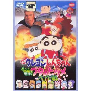 映画 クレヨンしんちゃん 電撃!ブタのヒヅメ大作戦 レンタル落ち 中古 DVD|mediaroad1290