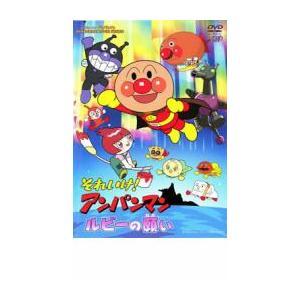 それいけ!アンパンマン ルビーの願い レンタル落ち 中古 DVD|mediaroad1290
