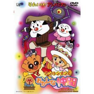 それいけ!アンパンマン アンパンマンとおかしな仲間 レンタル落ち 中古 DVD|mediaroad1290