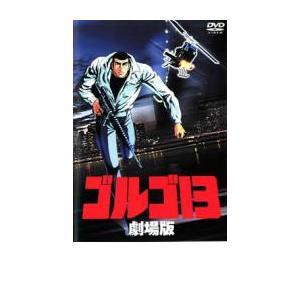 ゴルゴ13 劇場版 レンタル落ち 中古 DVD  東宝|mediaroad1290