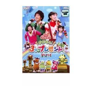 NHK おかあさんといっしょ ファミリーコンサート さがそう!3つのプレゼント レンタル落ち 中古 DVD|mediaroad1290
