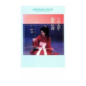 百色眼鏡/椎名林檎 レンタル落ち 中古 DVD|mediaroad1290