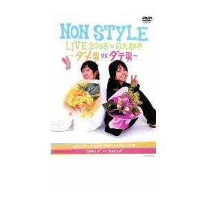 NON STYLE LIVE 2008 in 6大都市 ダメ男 VS ダテ男 レンタル落ち 中古 DVD  お笑い