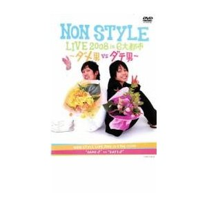 NON STYLE LIVE 2008 in 6大都市 ダメ男 VS ダテ男 レンタル落ち 中古 D...
