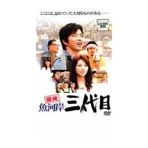 築地魚河岸三代目 レンタル落ち 中古 DVD
