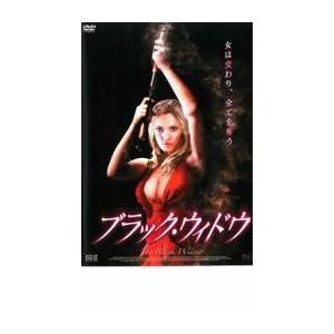 ブラック・ウィドウ レンタル落ち 中古 DVD mediaroad1290
