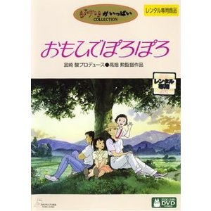 5000円以上送料無料の対象商品です。(監督) 高畑勲 (出演) 今井美樹(タエ子)、柳葉敏郎(トシ...