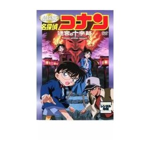 劇場版 名探偵コナン 迷宮の十字路 レンタル落ち 中古 DVD