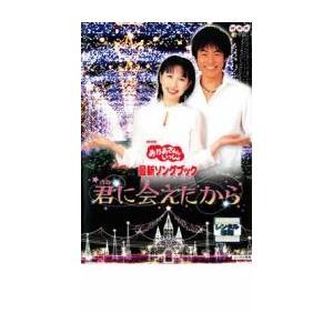 NHK おかあさんといっしょ 最新ソングブック 君に会えたから レンタル落ち 中古 DVD|mediaroad1290