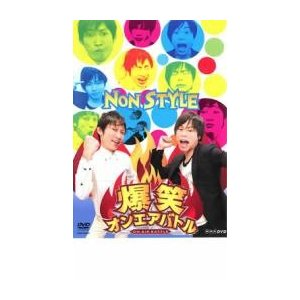 爆笑 オンエアバトル NON STYLE レンタル落ち 中古 DVD  お笑い
