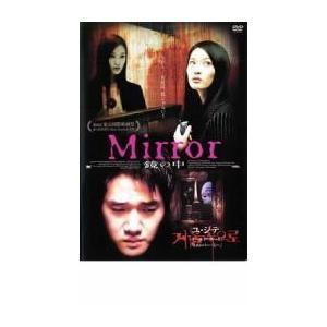 Mirror 鏡の中 レンタル落ち 中古 DVD  韓国ドラマ ホラー