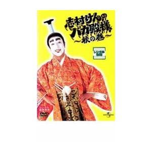 志村けんのバカ殿様 秋の巻 レンタル落ち 中古 DVD  お笑い|mediaroad1290
