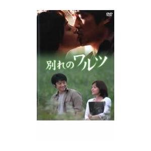 別れのワルツ レンタル落ち 中古 DVD  チ・ジニ|mediaroad1290