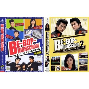 BE-BOP-HIGHSCHOOL ビー・バップ・ハイスクール 2004年・2005年 全2枚  レンタル落ち セット 中古 DVD