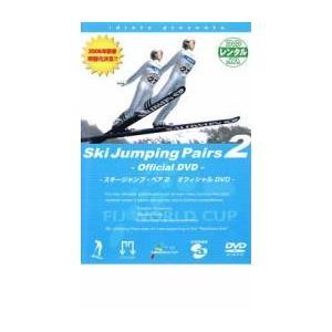 スキージャンプ・ペア オフィシャルDVD part.2 レンタル落ち 中古 DVD ケース無::|mediaroad1290