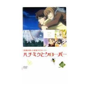 ハチミツとクローバー 03 レンタル落ち 中古 DVD ケース無::